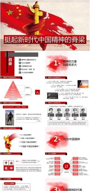 挺起新时代中国精神的脊梁