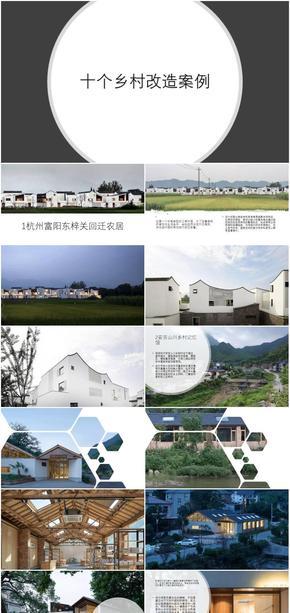 乡村振新十个乡村改造案例