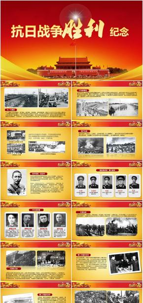 抗日战争胜利周年纪念活动