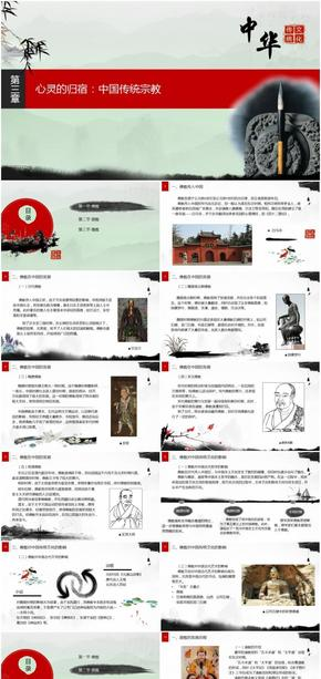 第3章 心灵的归宿:中国传统宗教