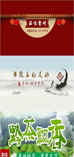 介绍贵州ppt模板_素材_背景图片免费下载–演界网