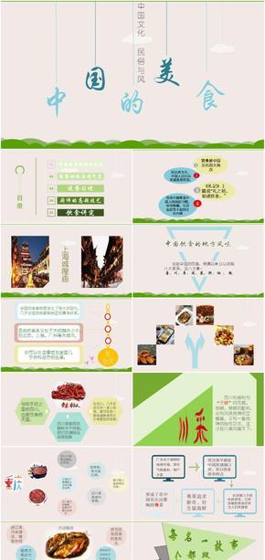 中国文化-民俗与风-中国的美食