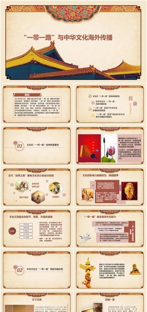 """一带一路""""与中华文化海外传播"""