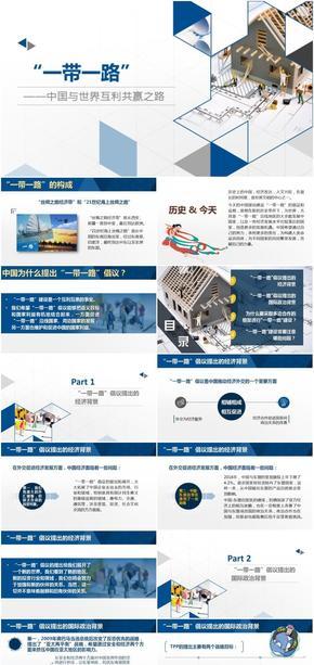 一带一路-中国与世界互利共赢之路