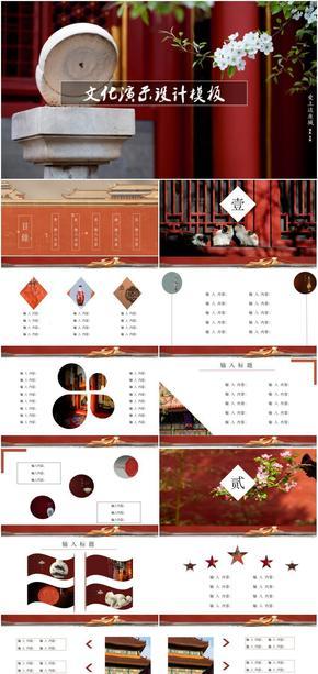 中国文化元素演示设计24号模板