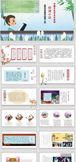 中国文化-艺术与美感-明清小说