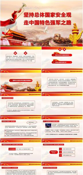 坚持总体国家安全观-走中国特色强军之路 的幻灯片