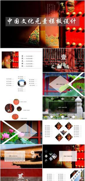 中国文化元素模板设计