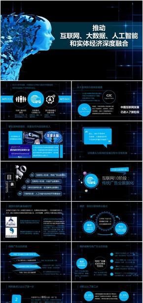推动互联网、大数据、人工智能和实体经济深度融合