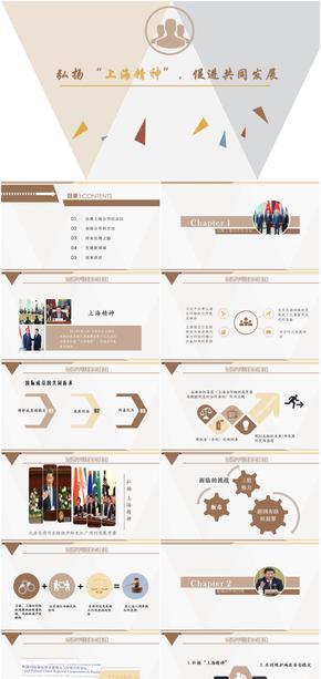 """上海合作组织-弘扬 """"上海精神""""-促进共同发展"""