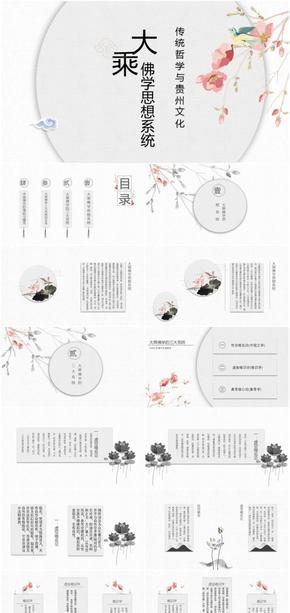 传统哲学与贵州文化-大乘佛学的三大系统及其关系