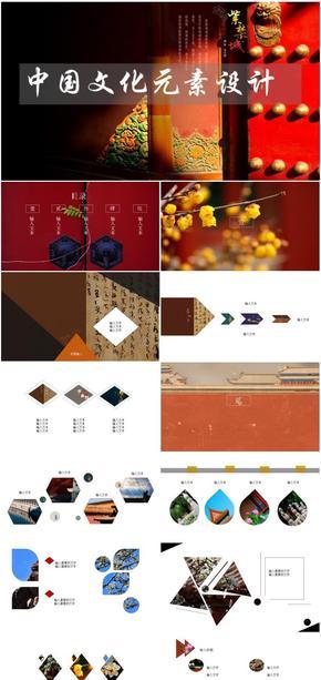 中国文化元素演示设计36号模板