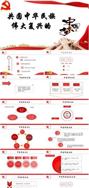 治国理政-共圆中华民族伟大复兴的中国梦
