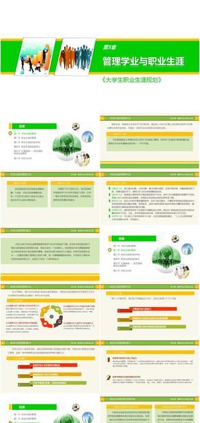 辅导员课程-大学生职业生涯规划-第5章-管理学业与职业生涯