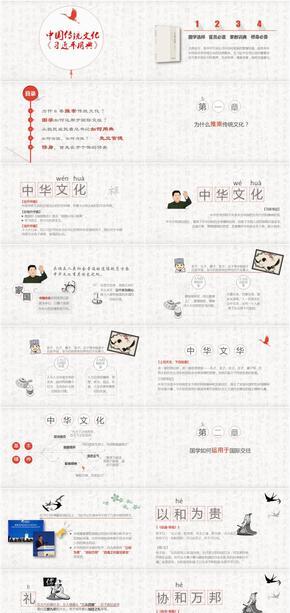 中国传统文化与行政用典