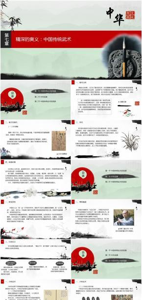 第7章 精深的奥义:中国传统武术