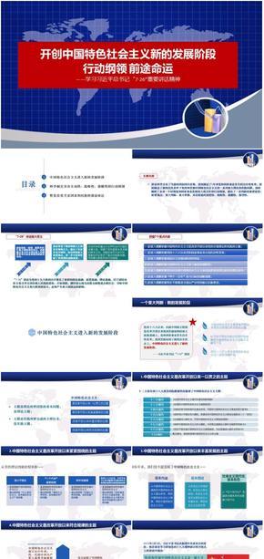 7·26重要讲话精神-开创中国特色社会主义新的发展阶段-行动纲领 -前途命运