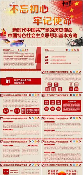 不忘初心牢记使命新时代中国共产党的历史使命-中国特色社会主义思想和基本方略