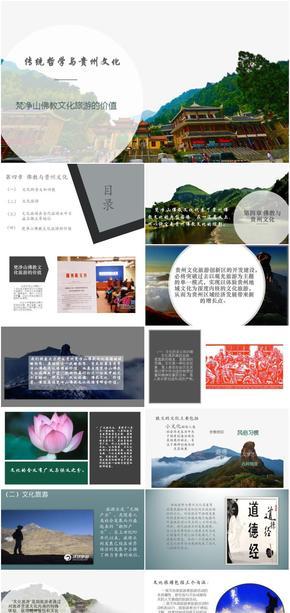 传统哲学与贵州文化-梵净山佛教文化旅游的价值