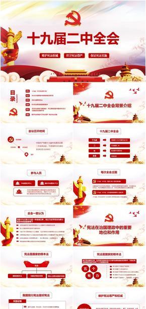 十九届二中全会完整框架PPT模板大气红色党政