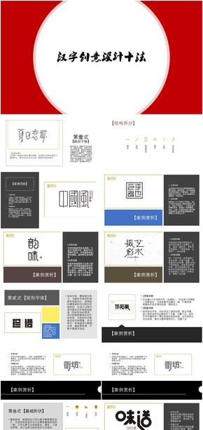 汉字创意设计十法/字体字形