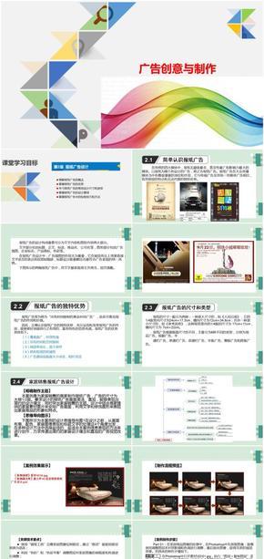 广告创意与制作-第2章  报纸广告设计