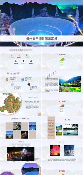 贵州省平塘县演示汇报