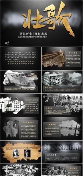 纪念中国抗日战争暨世界反法西斯战争胜利-铭记历史开创未来