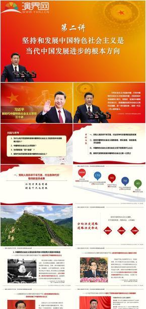 習近平新時代中國特色社會主義思想三十講第二講堅持和發展中國特色社會主義是當代中國發展進步的根本方向