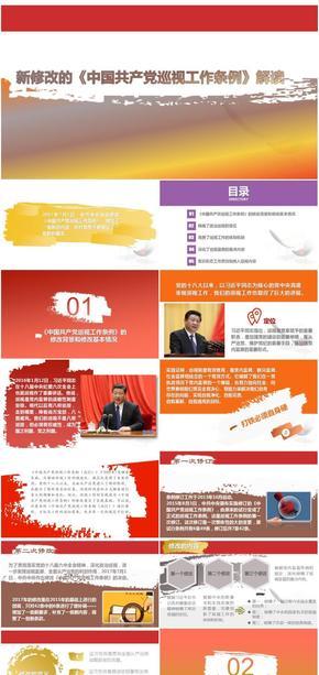 《中国共产党巡视工作条例》最新修改版深度解读