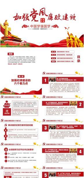 加强党风廉政建设-中国梦强国梦
