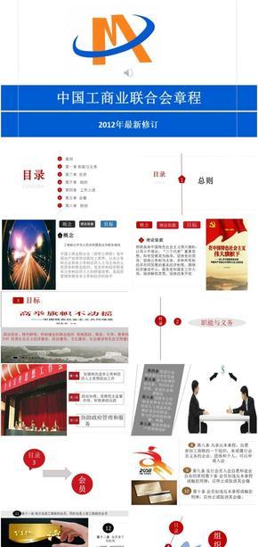 中国工商业联合会章程/工商联