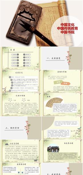 中国文化-中国传统教育-中国书院