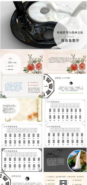 传统哲学与贵州文化-周易象数学