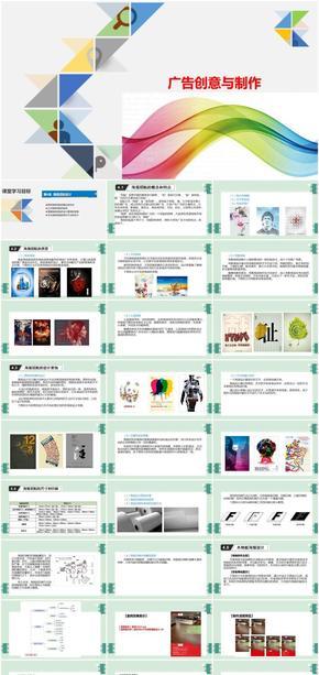 广告创意与制作-第4章  海报招贴设计