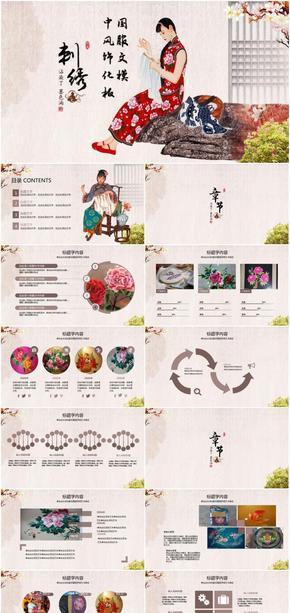 绣娘刺绣中国风民族工艺服饰文化模板