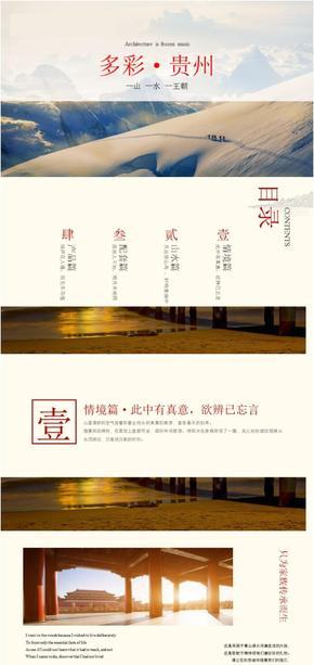 文化/旅游/古镇/中国风/文化地产/广告宣传/设计模板