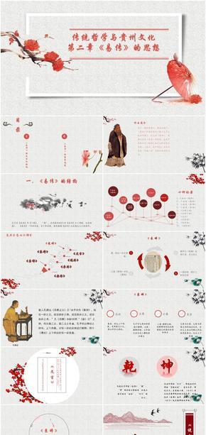 传统哲学与贵州文化-《易传》的思想