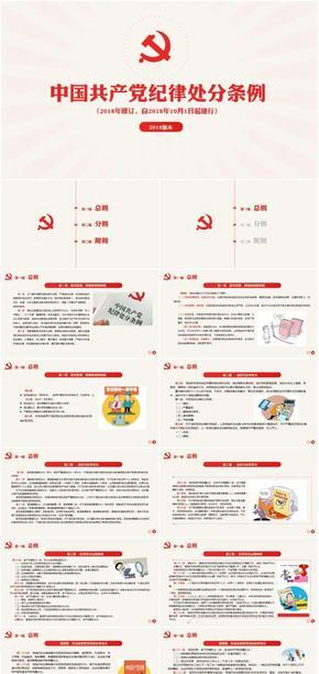 中国共产党纪律处分条例专题学习课件2018版