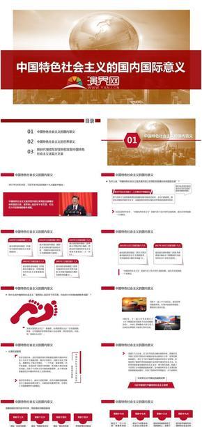 中国特色社会主义的国内国际意义