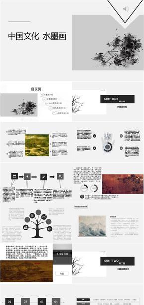 中国文化  水墨画