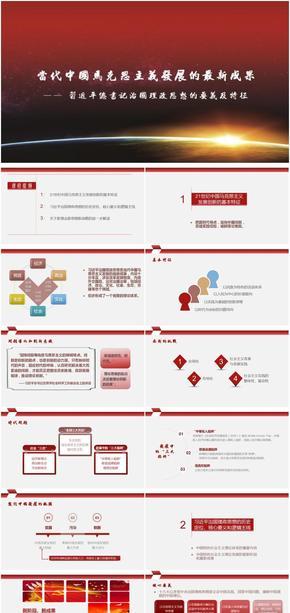 习近平治国理政思想的要义及特征-当代中国马克思主义发展的最新成果