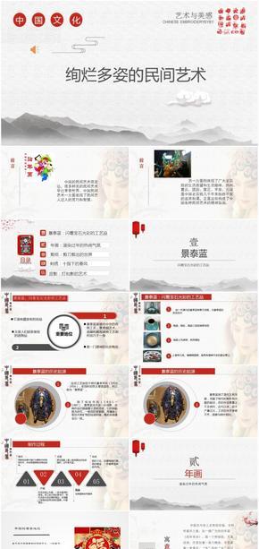 中国文化-艺术与美感-绚烂多姿的民间艺术