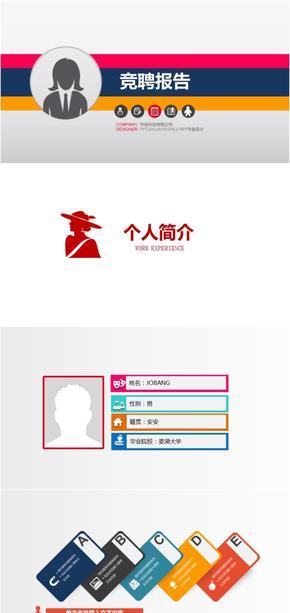 红蓝黄图表简历竞聘报告