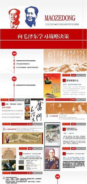 纪念毛泽东诞辰/周年活动模板/向毛泽东学习战略决策