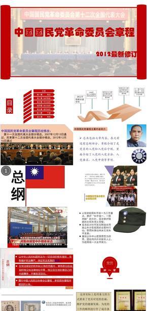 中国-国民党-革命委员会章程-解读