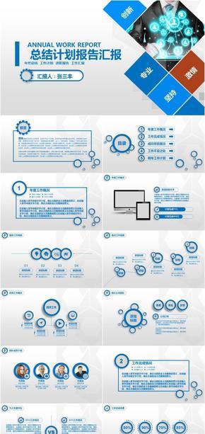 蓝色创新/总结计划/专业激情/汇报模板