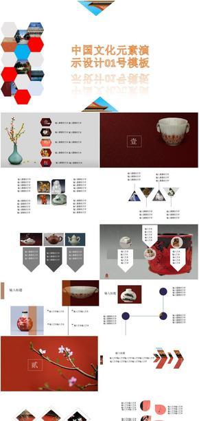 中国文化元素演示设计01号作品