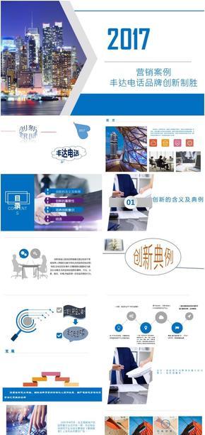 营销案例-丰达电话品牌  创新制胜