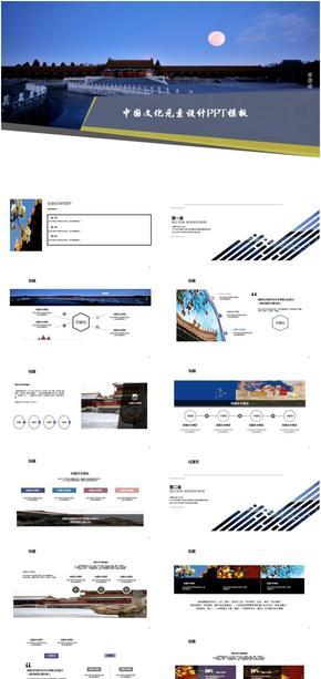 中国文化元素演示设计37号模板